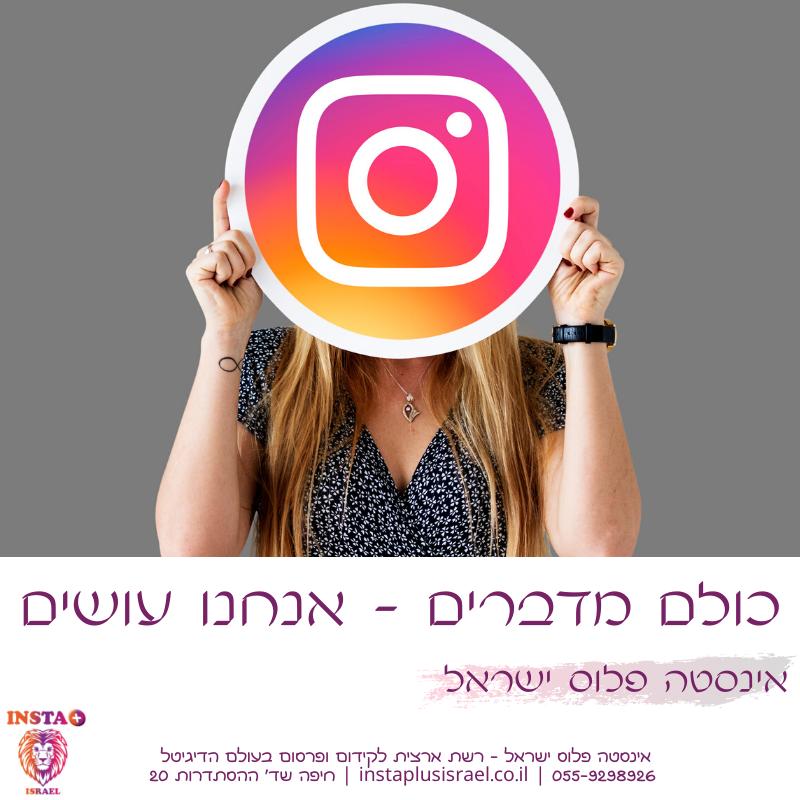 אינסטה פלוס ישראל חושפת 5 עצות קסם להגדלת החשיפה בעמוד האינסטגרם